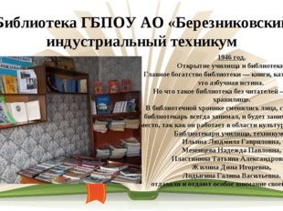 Библиотека ГБПОУ АО «Березниковский индустриальный техникум 1946 год. Открыти