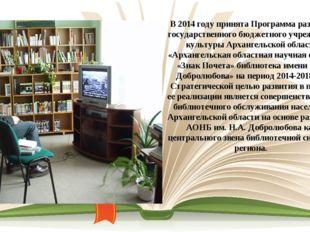В 2014 году принята Программа развития государственного бюджетного учреждения