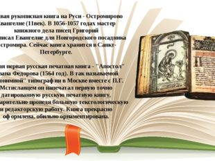 Первая рукописная книга на Руси - Остромирово Евангелие (11век). В 1056-1057