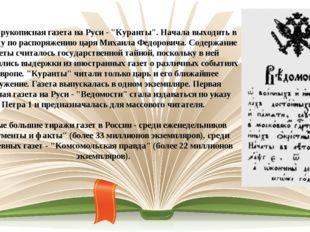 """Первая рукописная газета на Руси - """"Куранты"""". Начала выходить в 1621 году по"""