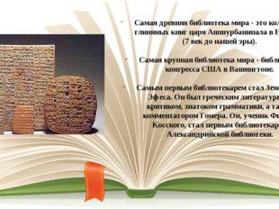 Самая древняя библиотека мира - это коллекция глиняных книг царя Ашшурбанипал