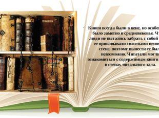 Книги всегда были в цене, но особенно это было заметно в средневековье. Чтобы
