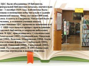 В ЦБС были объединены 19 библиотек. История центральной библиотеки началась з