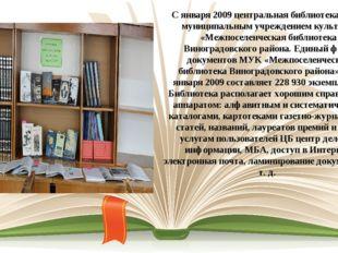С января 2009 центральная библиотека стала муниципальным учреждением культуры