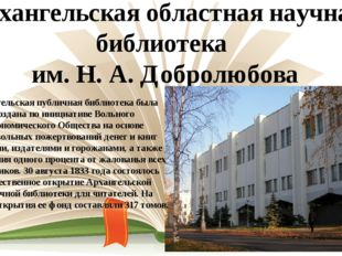 Архангельская областная научная библиотека им. Н. А. Добролюбова Архангельска