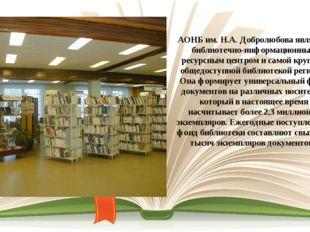АОНБ им. Н.А. Добролюбова является библиотечно-информационным ресурсным центр