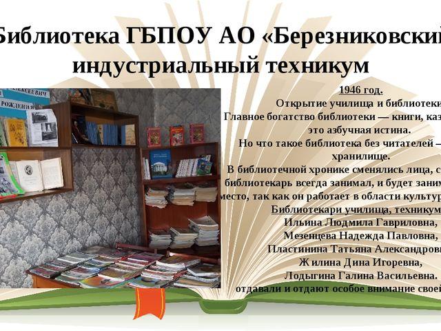 Библиотека ГБПОУ АО «Березниковский индустриальный техникум 1946 год. Открыти...