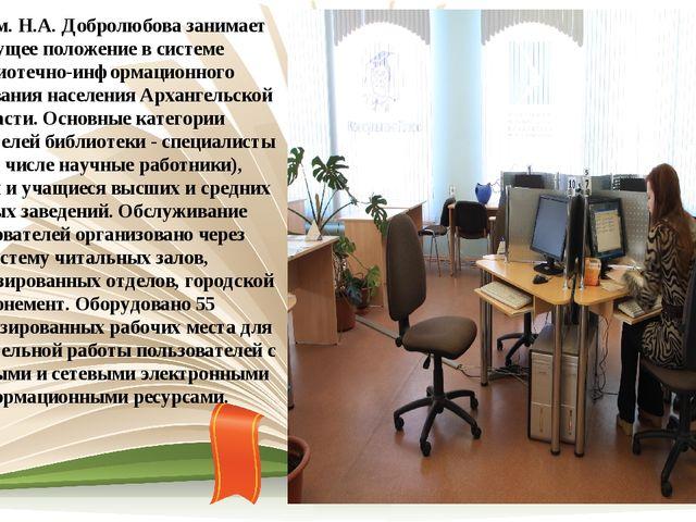 АОНБ им. Н.А. Добролюбова занимает ведущее положение в системе библиотечно-ин...
