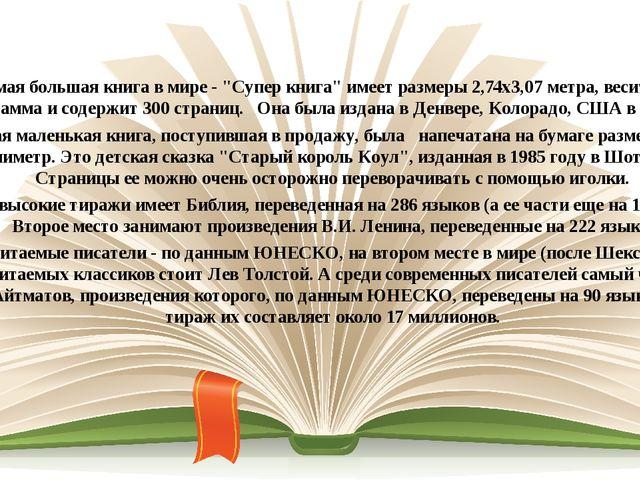 """Самая большая книга в мире - """"Супер книга"""" имеет размеры 2,74х3,07 метра, вес..."""