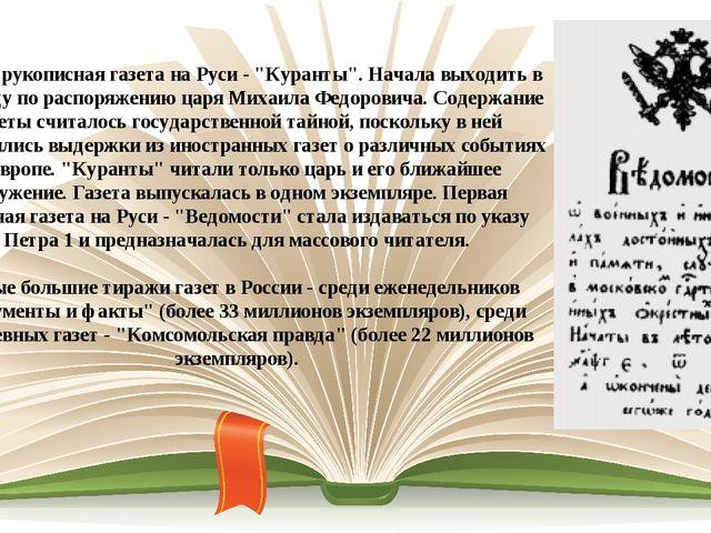 """Первая рукописная газета на Руси - """"Куранты"""". Начала выходить в 1621 году по..."""
