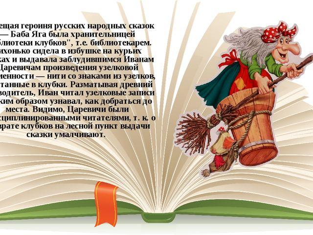 """Зловещая героиня русских народных сказок — Баба Яга была хранительницей """"библ..."""