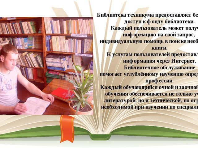 Библиотека техникума предоставляет бесплатный доступ к фонду библиотеки. Кажд...