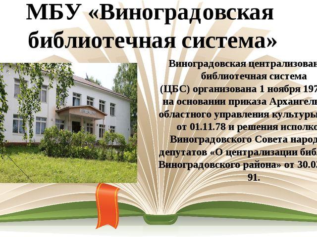 МБУ «Виноградовская библиотечная система» Виноградовскаяцентрализован-ная би...