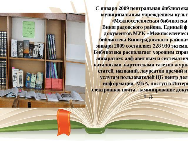 С января 2009 центральная библиотека стала муниципальным учреждением культуры...
