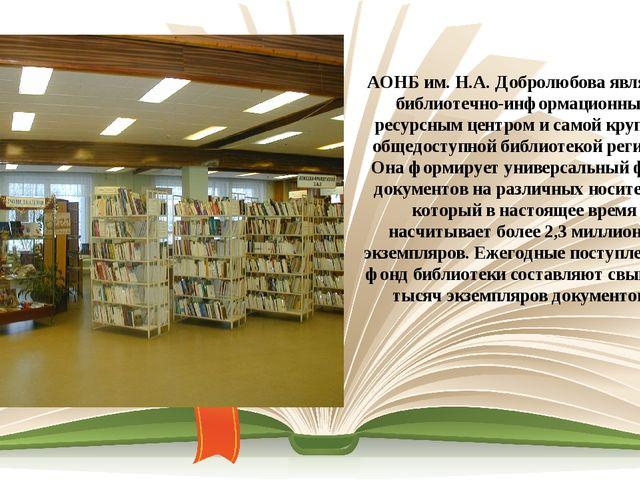 АОНБ им. Н.А. Добролюбова является библиотечно-информационным ресурсным центр...