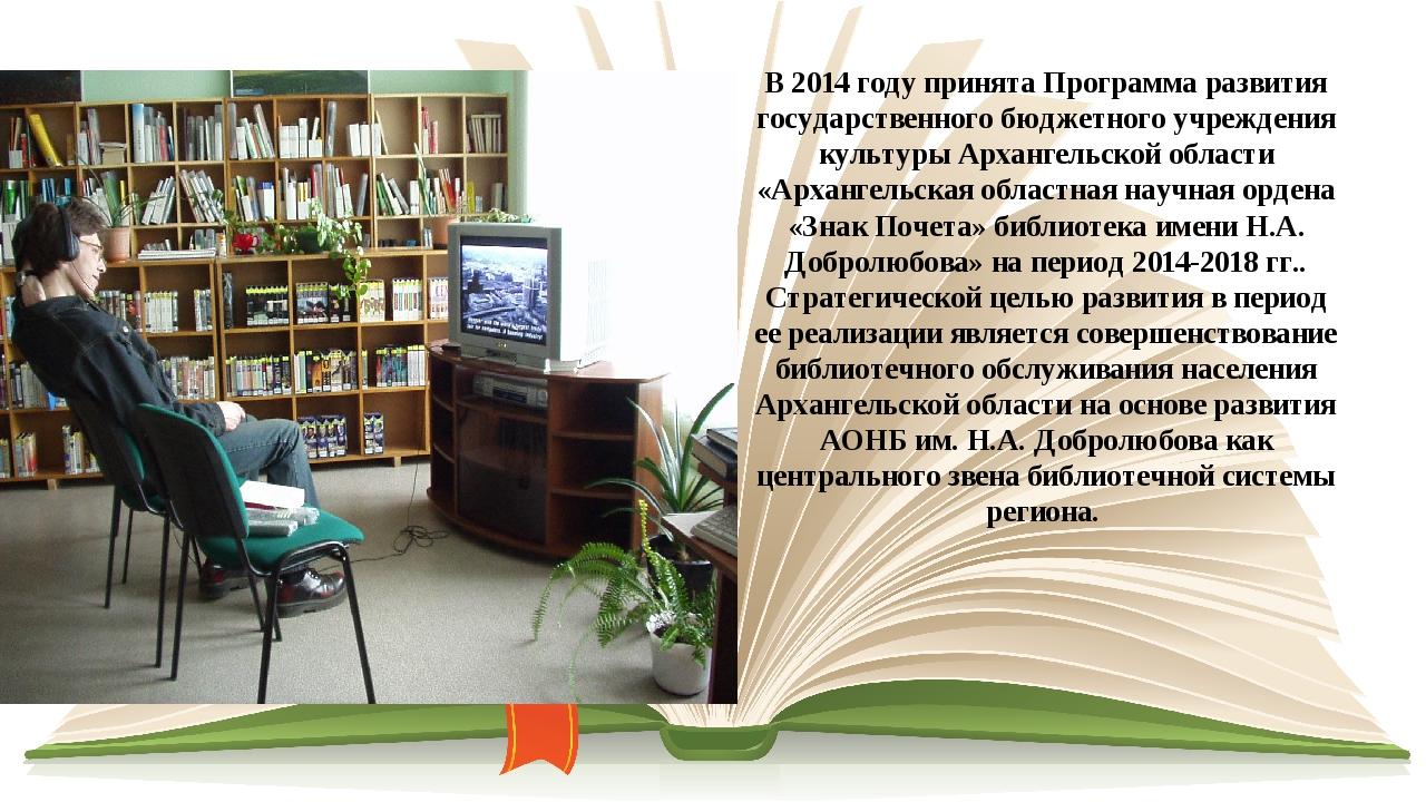 В 2014 году принята Программа развития государственного бюджетного учреждения...