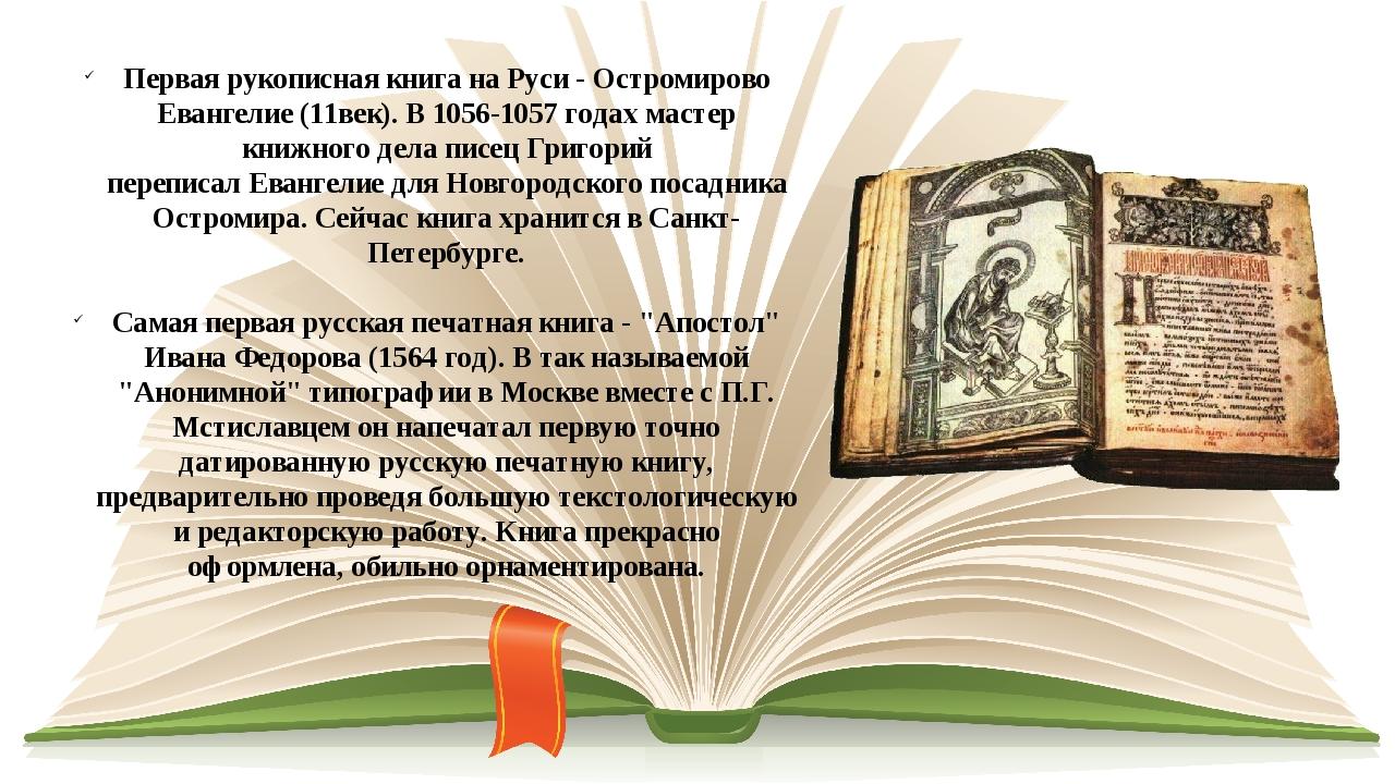 Первая рукописная книга на Руси - Остромирово Евангелие (11век). В 1056-1057...