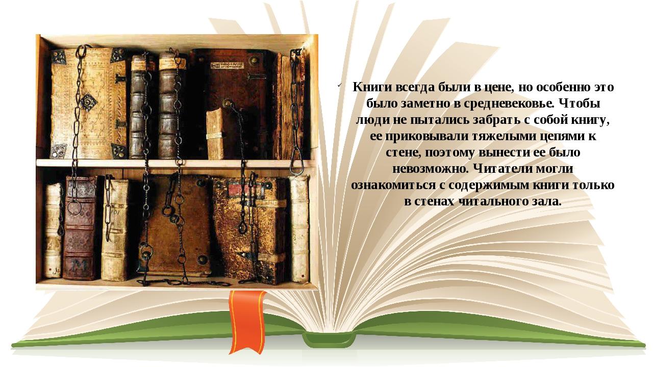 Книги всегда были в цене, но особенно это было заметно в средневековье. Чтобы...
