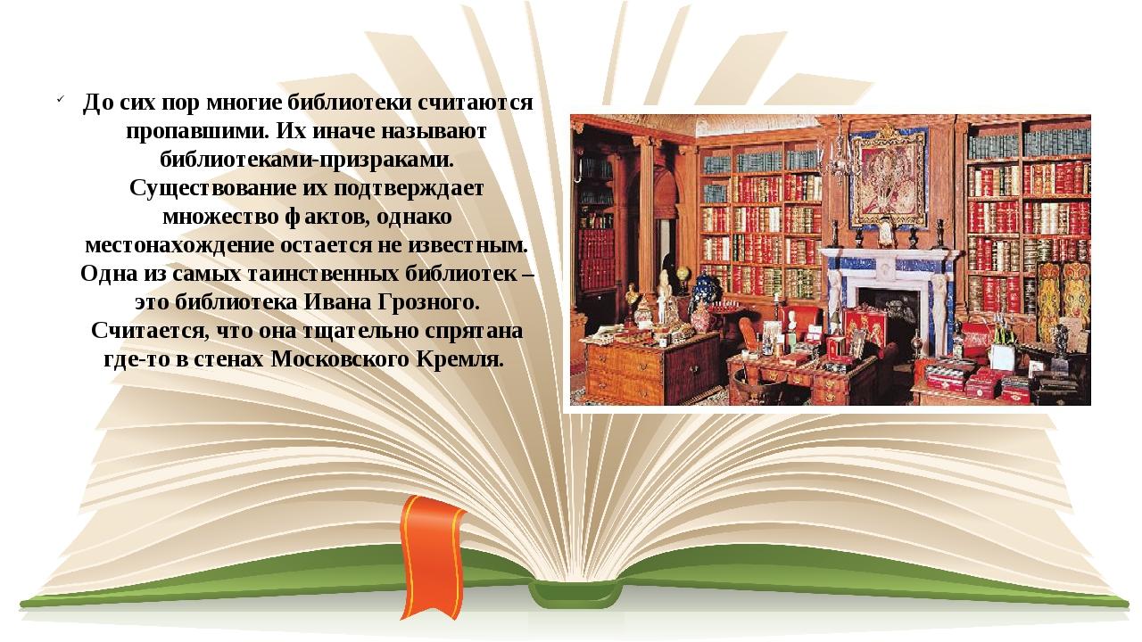 До сих пор многие библиотеки считаются пропавшими. Их иначе называют библиоте...