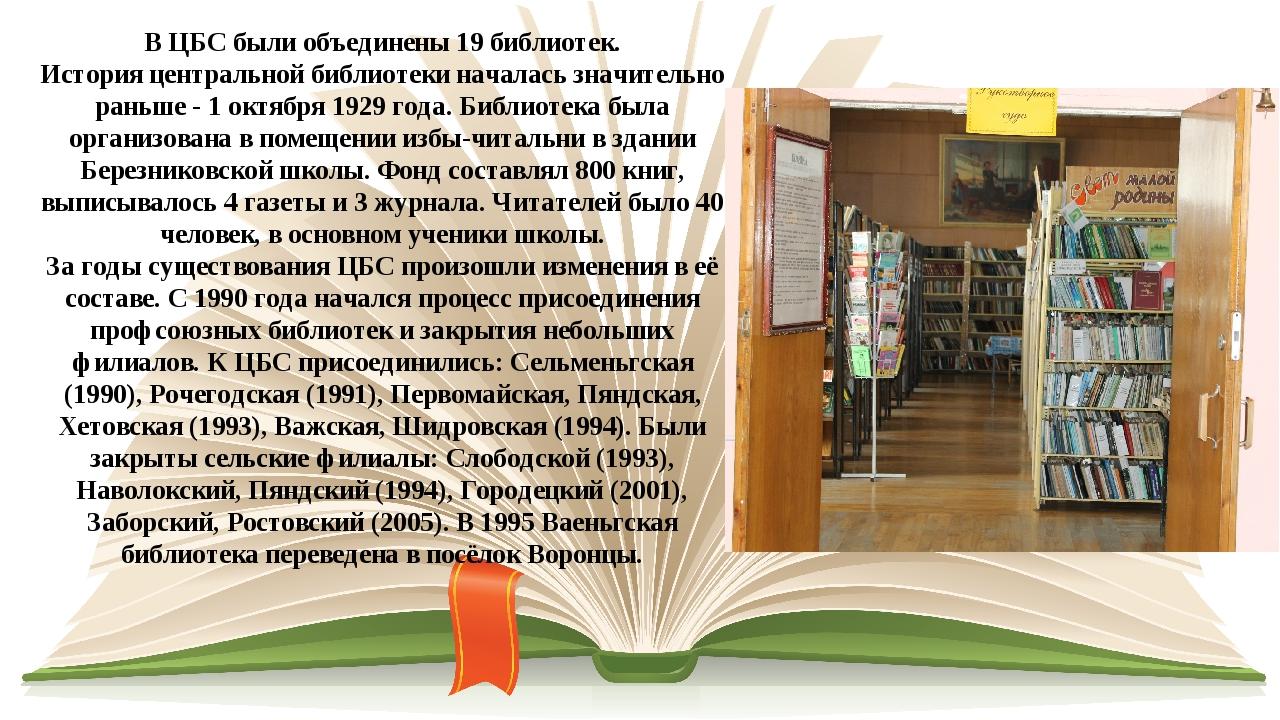 В ЦБС были объединены 19 библиотек. История центральной библиотеки началась з...