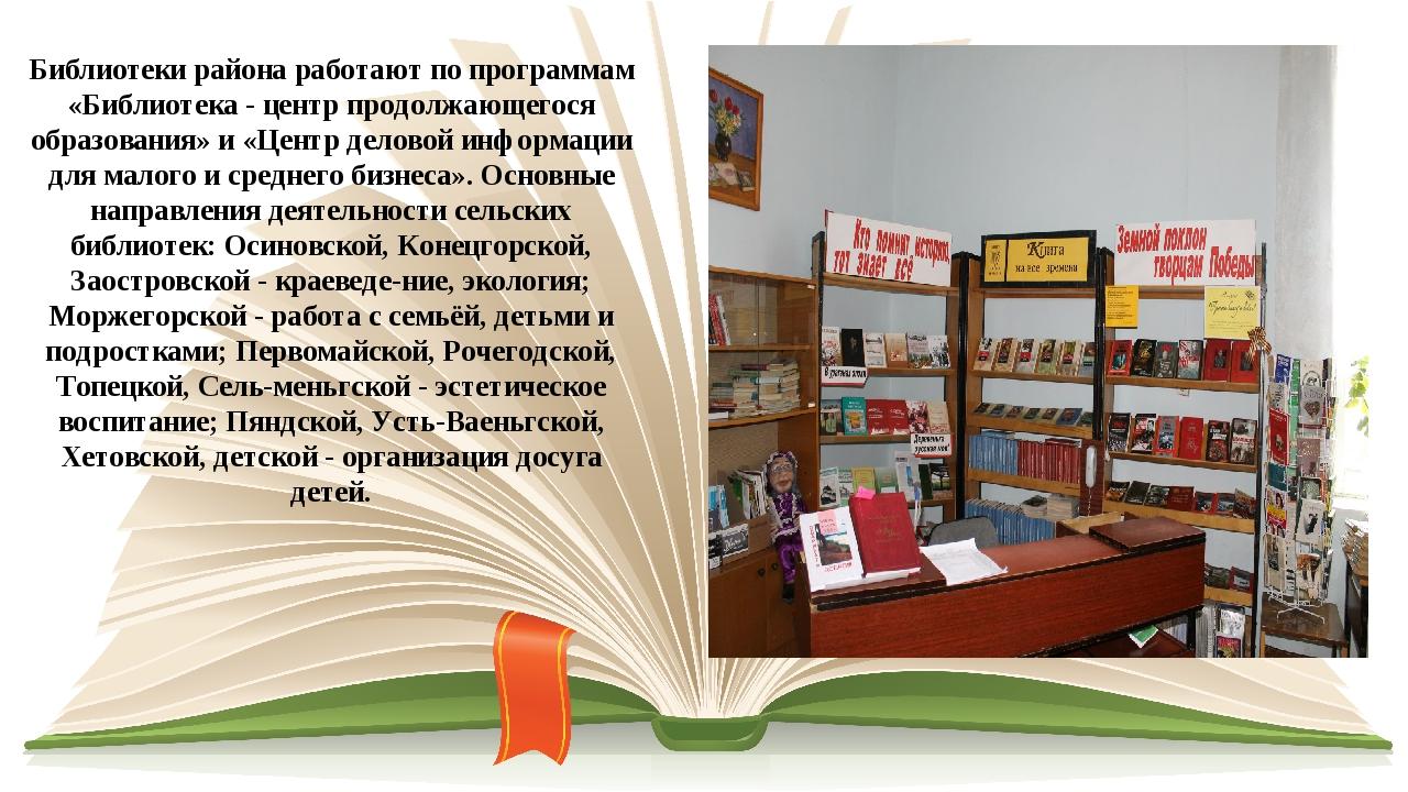 Библиотеки района работают по программам «Библиотека - центр продолжающегося...