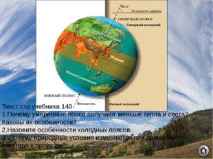 По материалам ОГЭ (тематические тесты) 1.День осеннего равноденствия: а)1 сен