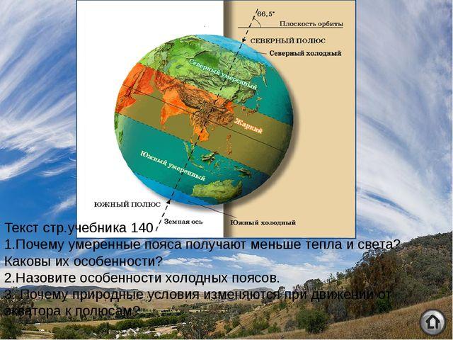 По материалам ОГЭ (тематические тесты) 1.День осеннего равноденствия: а)1 сен...