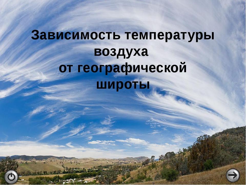 Зависимость температуры воздуха от географической широты