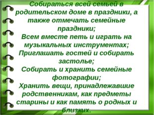 «Традиции русских семей» Собираться всей семьей в родительском доме в праздни