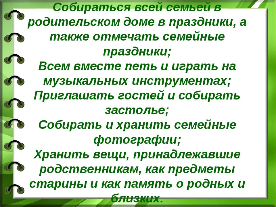 «Традиции русских семей» Собираться всей семьей в родительском доме в праздни...