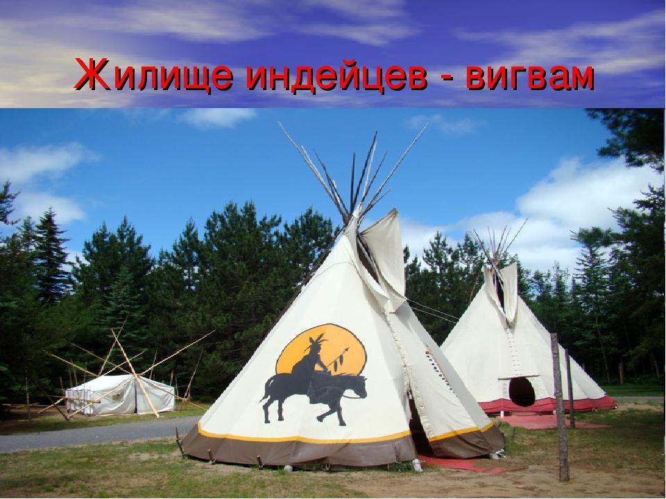 Жилище индейцев - вигвам