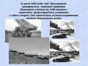 12 июля 1943 года под Прохоровкой развернулось танковое сражение Принимали уч