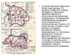 12 июля наступил перелом в битве под Курском. По приказу Ставки ВГК войска За