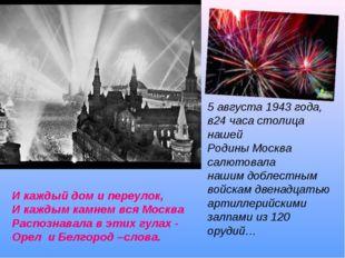5 августа 1943 года, в24 часа столица нашей Родины Москва салютовала нашим до