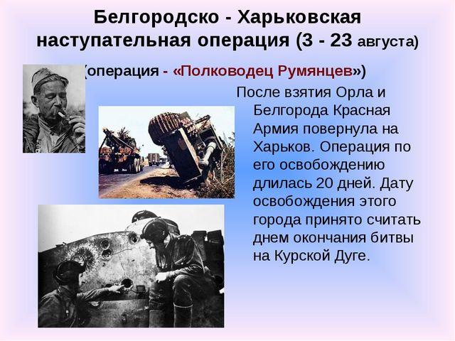 Белгородско - Харьковская наступательная операция (3 - 23 августа) (операция...