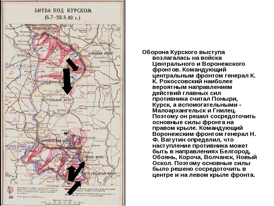 Оборона Курского выступа возлагалась на войска Центрального и Воронежского фр...