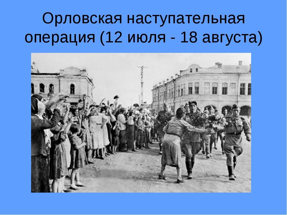 Орловская наступательная операция (12 июля - 18 августа)