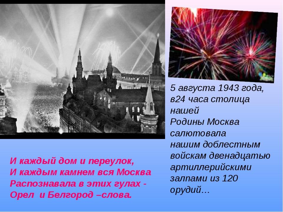 5 августа 1943 года, в24 часа столица нашей Родины Москва салютовала нашим до...