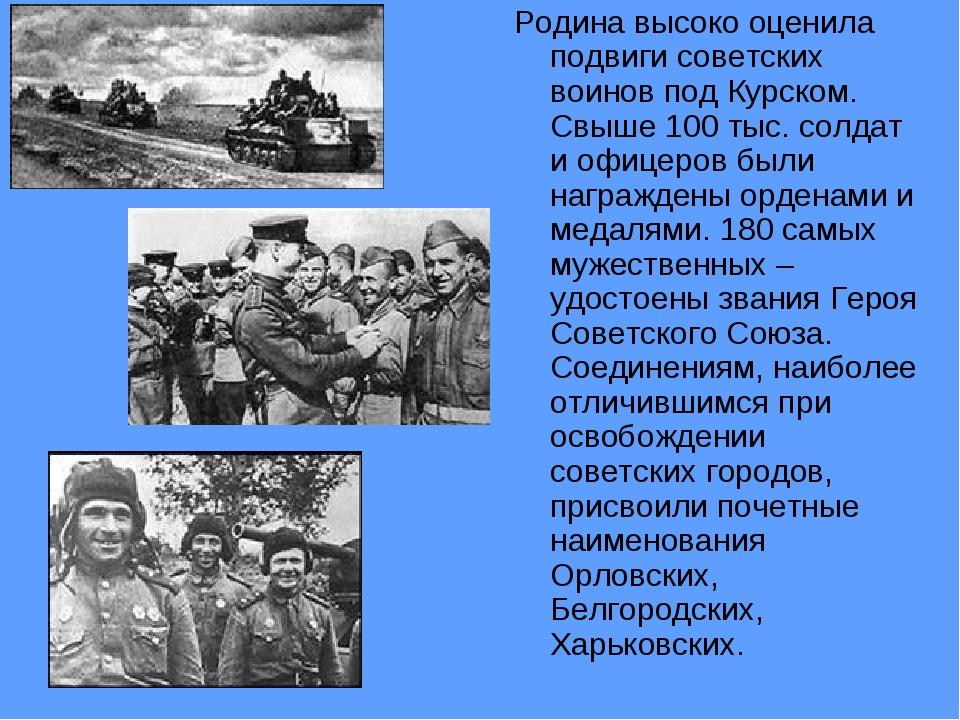 Родина высоко оценила подвиги советских воинов под Курском. Свыше 100 тыс. со...
