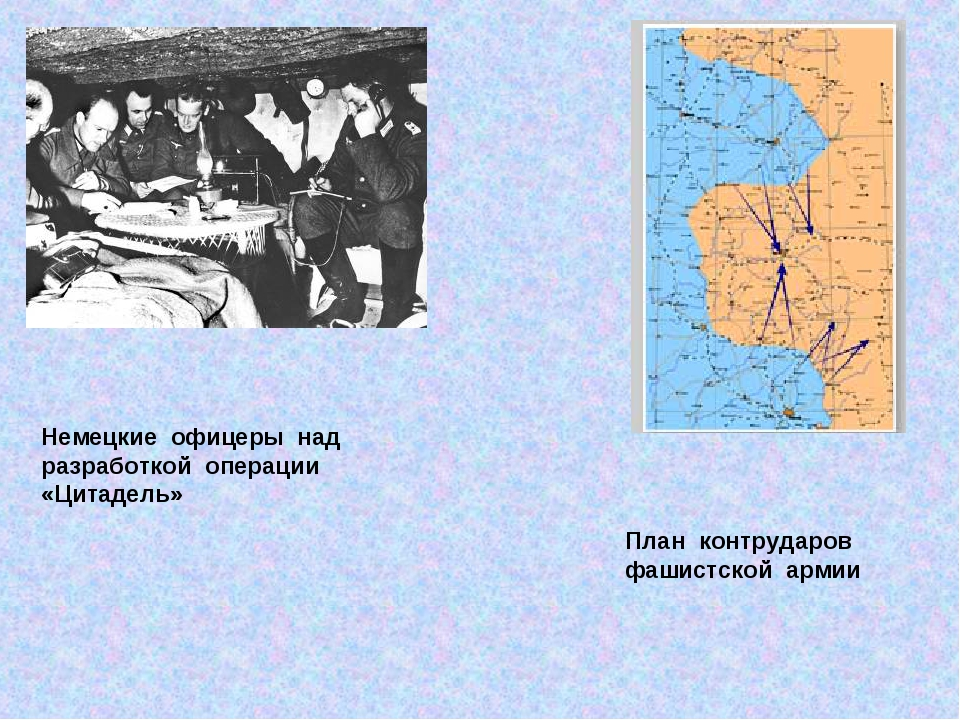 Немецкие офицеры над разработкой операции «Цитадель» План контрударов фашистс...