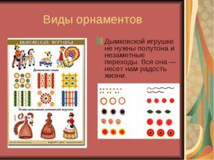 Виды орнаментов Дымковской игрушке не нужны полутона и незаметные переходы. В