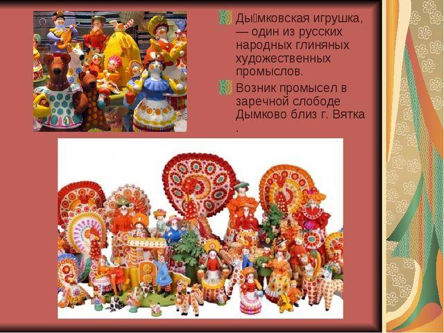 Ды́мковская игрушка,— один из русских народных глиняных художественных промыс...