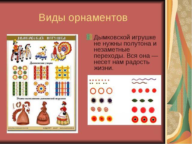 Виды орнаментов Дымковской игрушке не нужны полутона и незаметные переходы. В...