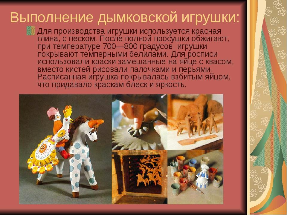 Выполнение дымковской игрушки: Для производства игрушки используется красная...