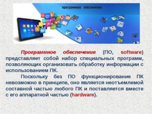 Программное обеспечение (ПО, software) представляет собой набор специальных
