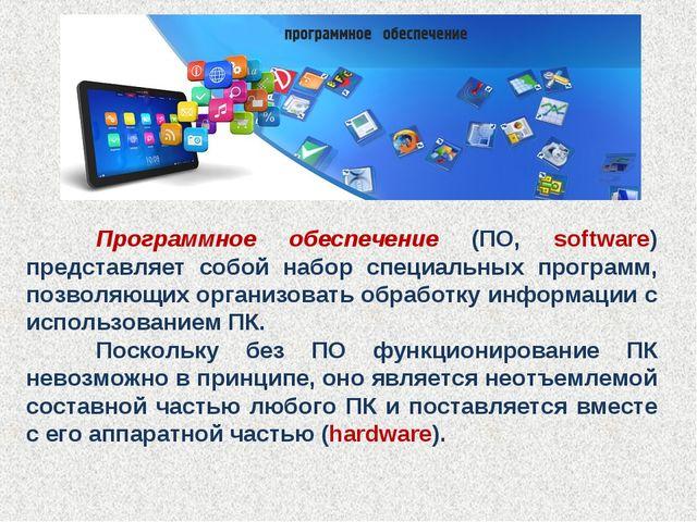 Программное обеспечение (ПО, software) представляет собой набор специальных...