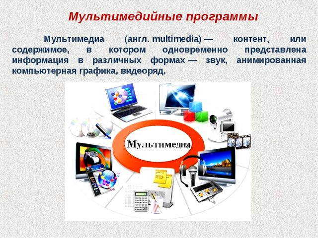 Мультимедийные программы Мультимедиа (англ.multimedia)— контент, или содер...