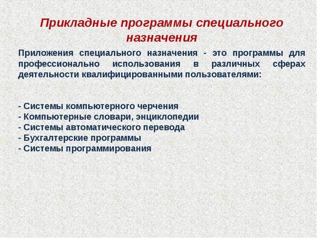 Прикладные программы специального назначения Приложения специального назначен...