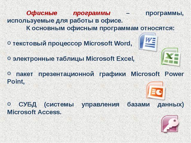 Офисные программы – программы, используемые для работы в офисе. К основным...