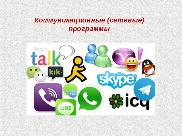 Коммуникационные (сетевые) программы